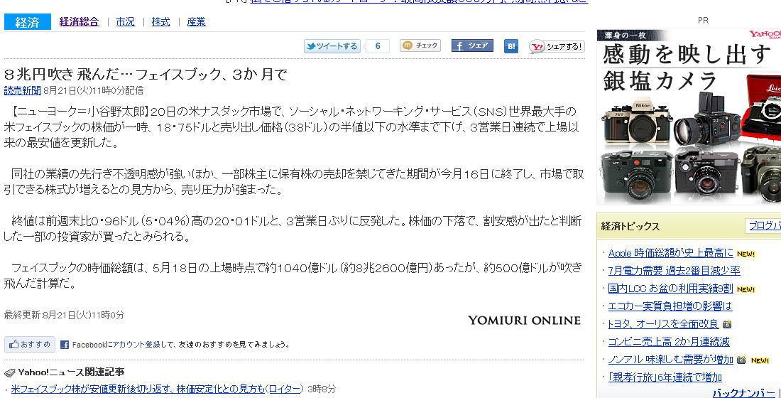 Yahoo!ニュースの画像